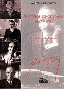 ΓΡΗΓΟΡΙΟΣ ΞΕΝΟΠΟΥΛΟΣ 1867-1951