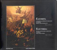ΕΛΕΥΘΕΡΙΑ-ELEUTHERIA (ΔΙΓΛΩΣΣΟ)