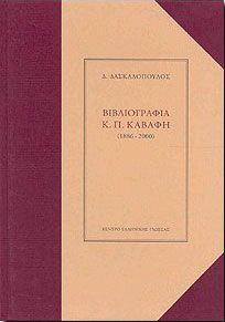 ΒΙΒΛΙΟΓΡΑΦΙΑ Κ.Π.ΚΑΒΑΦΗ (1866-2000)