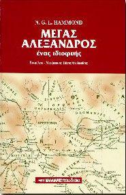 ΜΕΓΑΣ ΑΛΕΞΑΝΔΡΟΣ (ΔΕΜΕΝΟ)