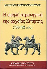 Η ΥΨΗΛΗ ΣΤΡΑΤΗΓΙΚΗ ΤΗΣ ΑΡΧΑΙΑΣ ΣΠΑΡΤΗΣ (750-192π.Χ.)