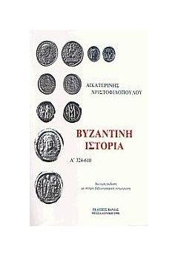 ΒΥΖΑΝΤΙΝΗ ΙΣΤΟΡΙΑ Τ.Α. 324-610