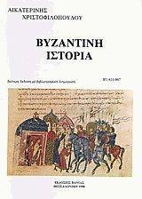 ΒΥΖΑΝΤΙΝΗ ΙΣΤΟΡΙΑ Τ.Β1. 610-867