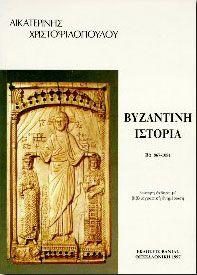 ΒΥΖΑΝΤΙΝΗ ΙΣΤΟΡΙΑ Τ.Β2 867-1081