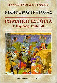 ΡΩΜΑΙΚΗ ΙΣΤΟΡΙΑ Α'ΠΕΡΙΟΔΟΣ:1204-1341