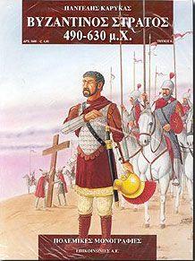 ΒΥΖΑΝΤΙΝΟΣ ΣΤΡΑΤΟΣ 490-630Μ.Χ. ΤΕΥΧΟΣ 8