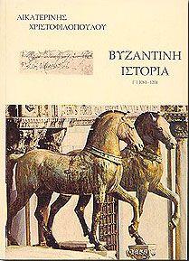 ΒΥΖΑΝΤΙΝΗ ΙΣΤΟΡΙΑ Γ'1 1081-1204