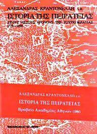 ΙΣΤΟΡΙΑ ΤΗΣ ΠΕΙΡΑΤΕΙΑΣ ΣΤΟΥΣ ΜΕΣΟΥΣ ΧΡΟΝΟΥΣ ΤΗΣ ΤΟΥΡΚΟΚΡΑΤΙΑΣ 1538-1699 Β ΤΟΜΟΣ
