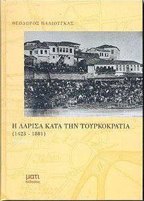 Η ΛΑΡΙΣΑ ΚΑΤΑ ΤΗΝ ΤΟΥΡΚΟΚΡΑΤΙΑ 1423-1881 Α'ΤΟΜΟΣ (ΔΕΜΕΝΟ)