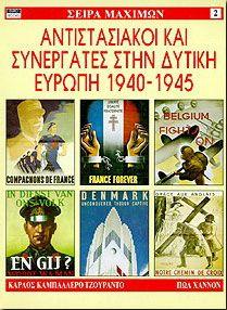 ΑΝΤΙΣΤΑΣΙΑΚΟΙ ΚΑΙ ΣΥΝΕΡΓΑΤΕΣ ΣΤΗΝ ΔΥΤΙΚΗ ΕΥΡΩΠΗ 1940-1945