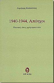 1940-1944 ΑΠΟΗΧΟΙ