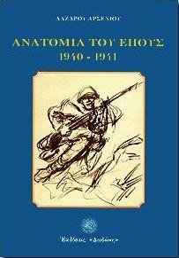 ΑΝΑΤΟΜΙΑ ΤΟΥ ΕΠΟΥΣ 1940-1941