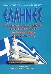 ΕΛΛΗΝΕΣ ΙΣΤΟΡΙΑ ΑΠΟ 600π.Χ. ΕΩΣ ΣΗΜΕΡΑ