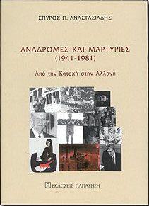 ΑΝΑΔΡΟΜΕΣ ΚΑΙ ΜΑΡΤΥΡΙΕΣ(1941-1981)