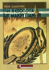 1944 Η ΕΠΟΠΟΙΙΑ ΤΟΥ ΜΑΚΡΥΓΙΑΝΝΗ