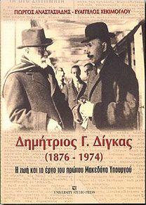 ΔΗΜΗΤΡΙΟΣ Γ.ΔΙΓΚΑΣ (1876-1974)