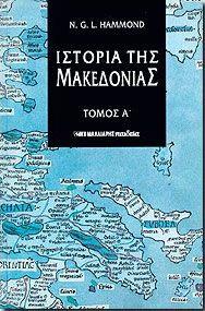 ΙΣΤΟΡΙΑ ΤΗΣ ΜΑΚΕΔΟΝΙΑΣ Α'ΤΟΜΟΣ