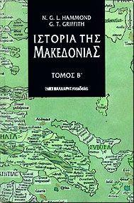 ΙΣΤΟΡΙΑ ΤΗΣ ΜΑΚΕΔΟΝΙΑΣ Β'ΤΟΜΟΣ