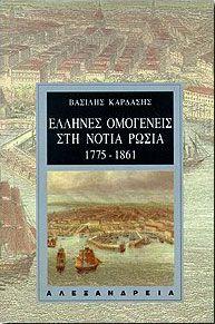 ΕΛΛΗΝΕΣ ΟΜΟΓΕΝΕΙΣ ΣΤΗ ΝΟΤΙΑ ΡΩΣΙΑ 1775-1861