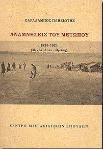 ΑΝΑΜΝΗΣΕΙΣ ΤΟΥ ΜΕΤΩΠΟΥ 1920-1921