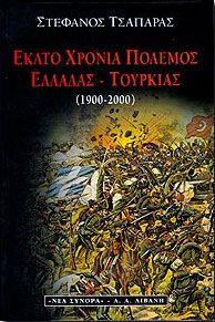 ΕΚΑΤΟ ΧΡΟΝΙΑ ΠΟΛΕΜΟΣ ΕΛΛΑΔΑΣ-ΤΟΥΡΚΙΑΣ (1900-2000)