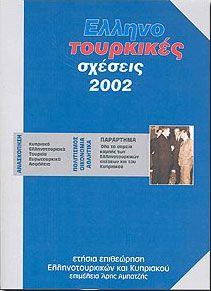 ΕΛΛΗΝΟΤΟΥΡΚΙΚΕΣ ΣΧΕΣΕΙΣ 2002