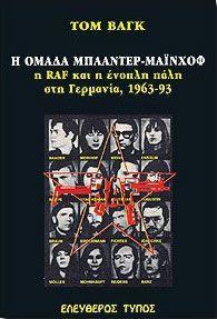 Η ΟΜΑΔΑ ΜΠΑΑΝΤΕΡ-ΜΑΙΝΧΟΦ