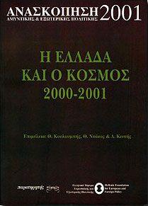 ΑΝΑΣΚΟΠΗΣΗ ΑΜΥΝΤΙΚΗΣ ΚΑΙ ΕΞΩΤΕΡΙΚΗΣ ΠΟΛΙΤΙΚΗΣ 2001
