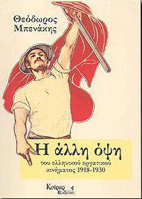 Η ΑΛΛΗ ΟΨΗ ΤΟΥ ΕΛΛΗΝΙΚΟΥ ΕΡΓΑΤΙΚΟΥ ΚΙΝΗΜΑΤΟΣ 1918-1930