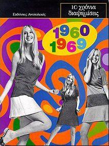 10 ΧΡΟΝΙΑ ΔΙΑΦΗΜΙΣΕΙΣ 1960-1969