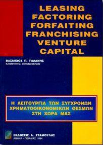 LEASING FACTORING FORFAITING FRANCHISING VENTURE CAPITAL