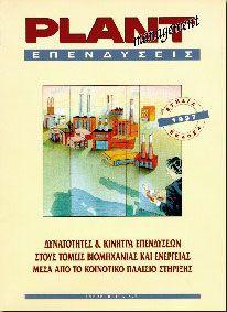 PLANT MANAGEMENT-ΕΠΕΝΔΥΣΕΙΣ 97