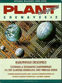 PLANT MANAGEMENT-ΕΠΕΝΔΥΣΕΙΣ 99