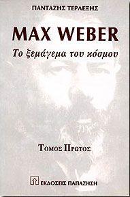 MAX WEBER Α'ΤΟΜΟΣ