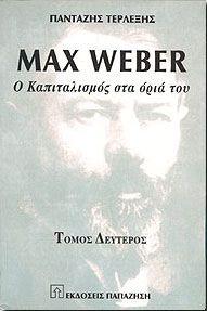 MAX WEBER Β'ΤΟΜΟΣ