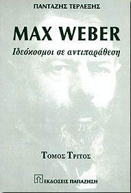 MAX WEBER Γ'ΤΟΜΟΣ