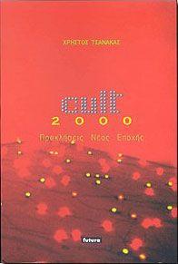 CULT 2000