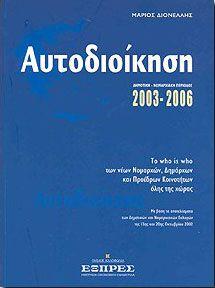 ΑΥΤΟΔΙΟΙΚΗΣΗ 2003-2006 ΔΗΜΟΤΙΚΗ-ΝΟΜΑΡΧΙΑΚΗ ΠΕΡΙΟΔΟΣ