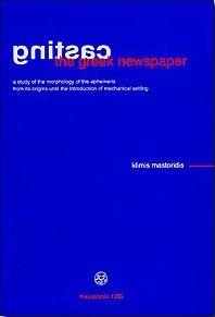 CASTING THE GREEK NEWSPAPER
