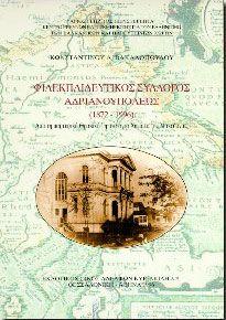 ΦΙΛΕΚΠΑΙΔΕΥΤΙΚΟΣ ΣΥΛΛΟΓΟΣ ΑΔΡΙΑΝΟΥΠΟΛΕΩΣ (1872-1996)