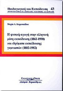 Η ΦΥΣΙΚΗ ΑΓΩΓΗ ΣΤΗΝ ΕΛΛΗΝΙΚΗ ΜΕΣΗ ΕΚΠΑΙΔΕΥΣΗ(1862-1990)