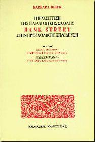 Η ΠΡΟΣΕΓΓΙΣΗ ΤΗΣ ΠΑΙΔΑΓΩΓΙΚΗΣ ΣΧΟΛΗΣ BANK STREET