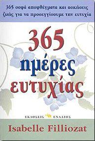 365 ΗΜΕΡΕΣ ΕΥΤΥΧΙΑΣ
