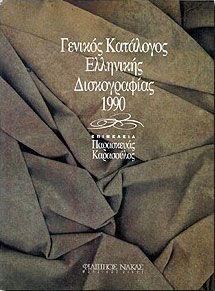 ΓΕΝΙΚΟΣ ΚΑΤΑΛΟΓΟΣ ΕΛΛΗΝΙΚΗΣ ΔΙΣΚΟΓΡΑΦΙΑΣ 1990
