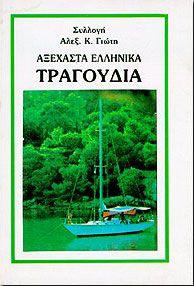 ΑΞΕΧΑΣΤΑ ΕΛΛΗΝΙΚΑ ΤΡΑΓΟΥΔΙΑ-11