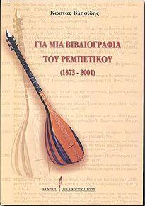 ΓΙΑ ΜΙΑ ΒΙΒΛΙΟΓΡΑΦΙΑ ΤΟΥ ΡΕΜΠΕΤΙΚΟΥ 1873-2001