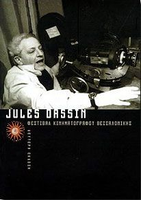 JULES DASSIN-ΖΙΛ ΝΤΑΣΣΕΝ