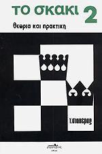 ΤΟ ΣΚΑΚΙ Β'ΤΟΜΟΣ