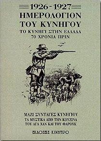 1926-1927 ΗΜΕΡΟΛΟΓΙΟΝ ΤΟΥ ΚΥΝΗΓΟΥ