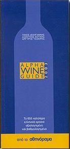 ALPHA WINE GUIDE 2003 ΤΑ 655 ΚΑΛΥΤΕΡΑ ΕΛΛΗΝΙΚΑ ΚΡΑΣΙΑ